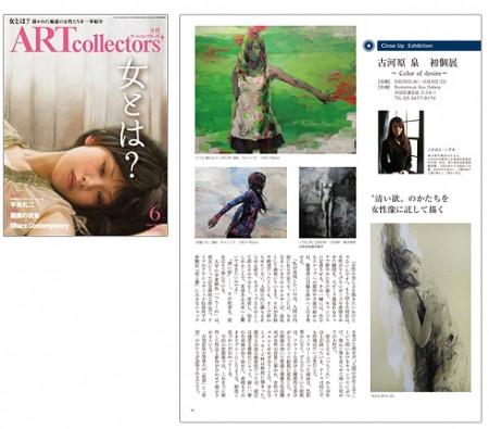 artcollectors201306_izumi