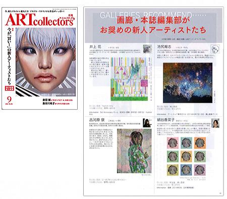 artcollectors201308